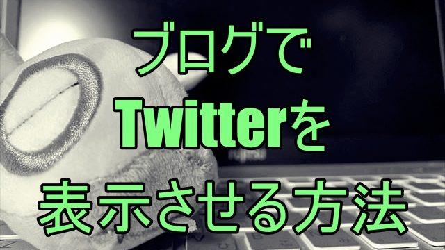 (画像で解説)5分で作れる!ブログでTwitterを表示する方法