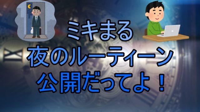 初の試み?ブログ初心者のナイトルーティン大公開!