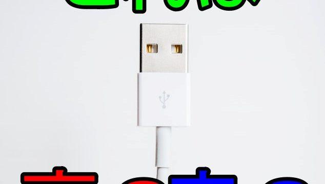 USBの裏表って分かる?裏表が分かる解説