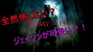 『13日の金曜日:2009』評価・あらすじ・ネタバレ感想