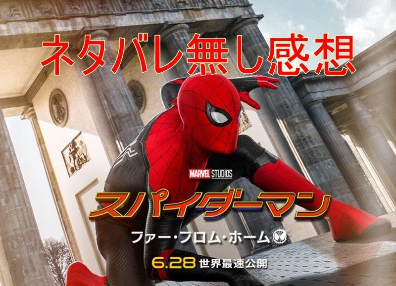 スパイダーマン ファーフロムホーム 無料動画