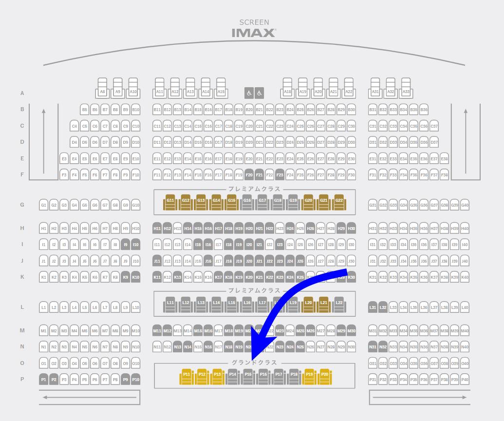 グランドクラス席の配置