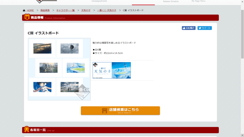 C賞イラストボード