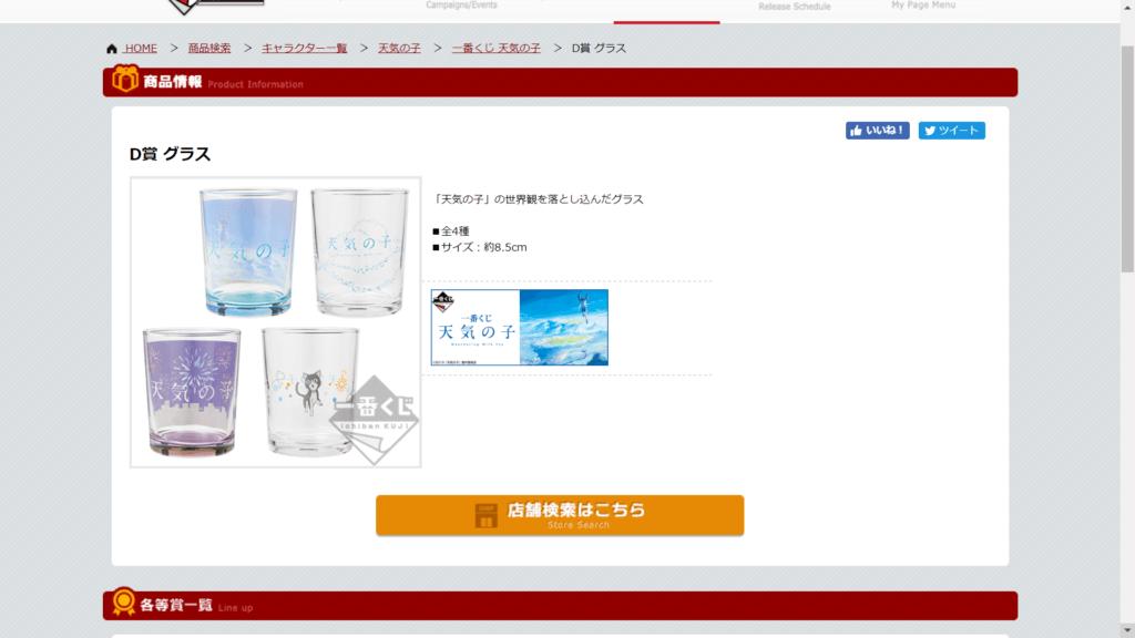 D賞:グラス