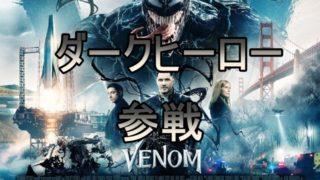 ダークヒーロー見参!映画『ヴェノム』評価・感想レビュー