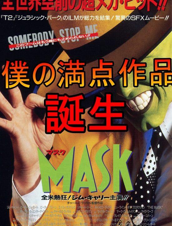 面白すぎるコメディ映画!映画『マスク』あらすじ、感想&評価