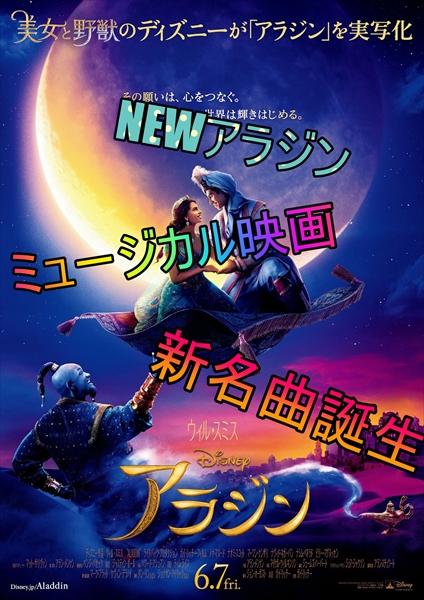 もはやミュージカル映画だ!実写版アラジン(2019)あらすじ・評価・感想レビューまとめ