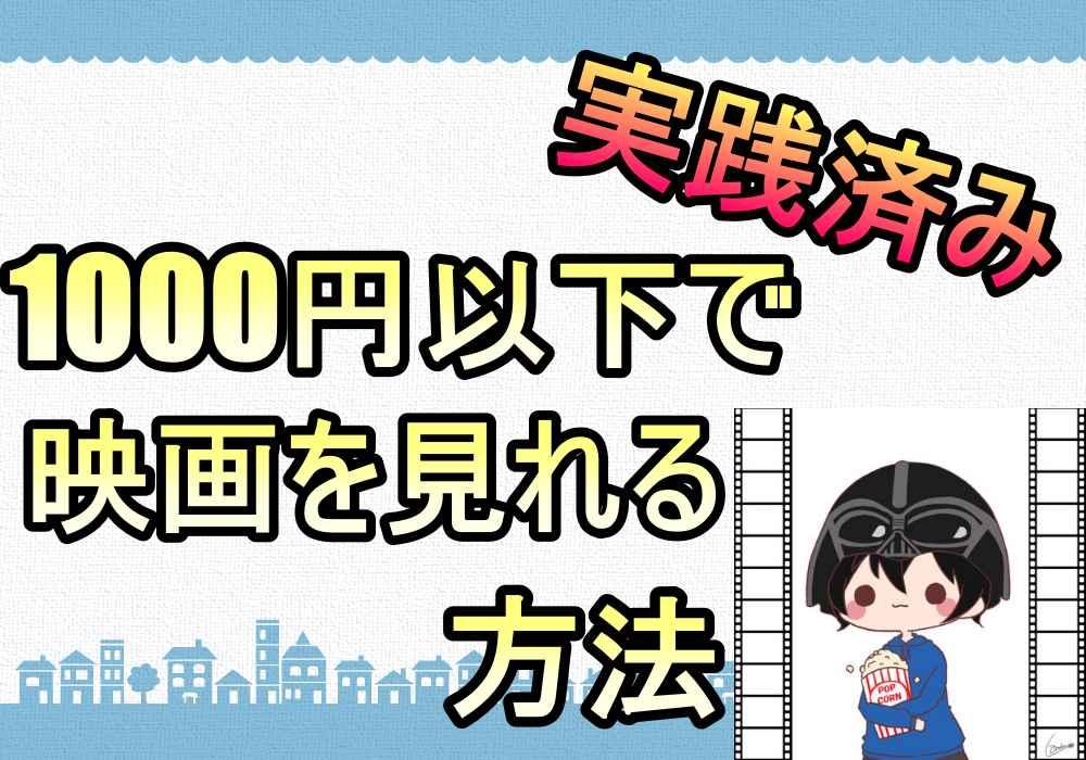 (お得に映画を見よう)1000円以下で映画が見れる方法!
