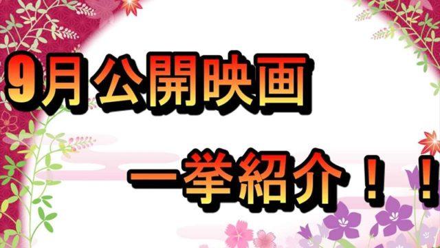 2019年9月公開の映画一挙紹介!