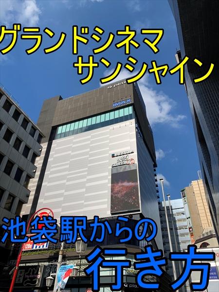 アクセス グランドシネマサンシャインの行き方紹介 ミキまるbook S