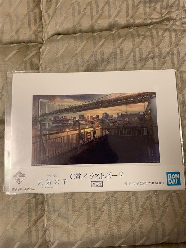 C賞イラストボード:2