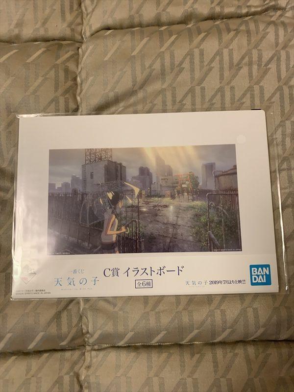 C賞イラストボード:3