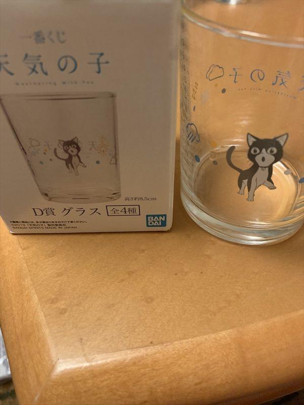 D賞グラス:1