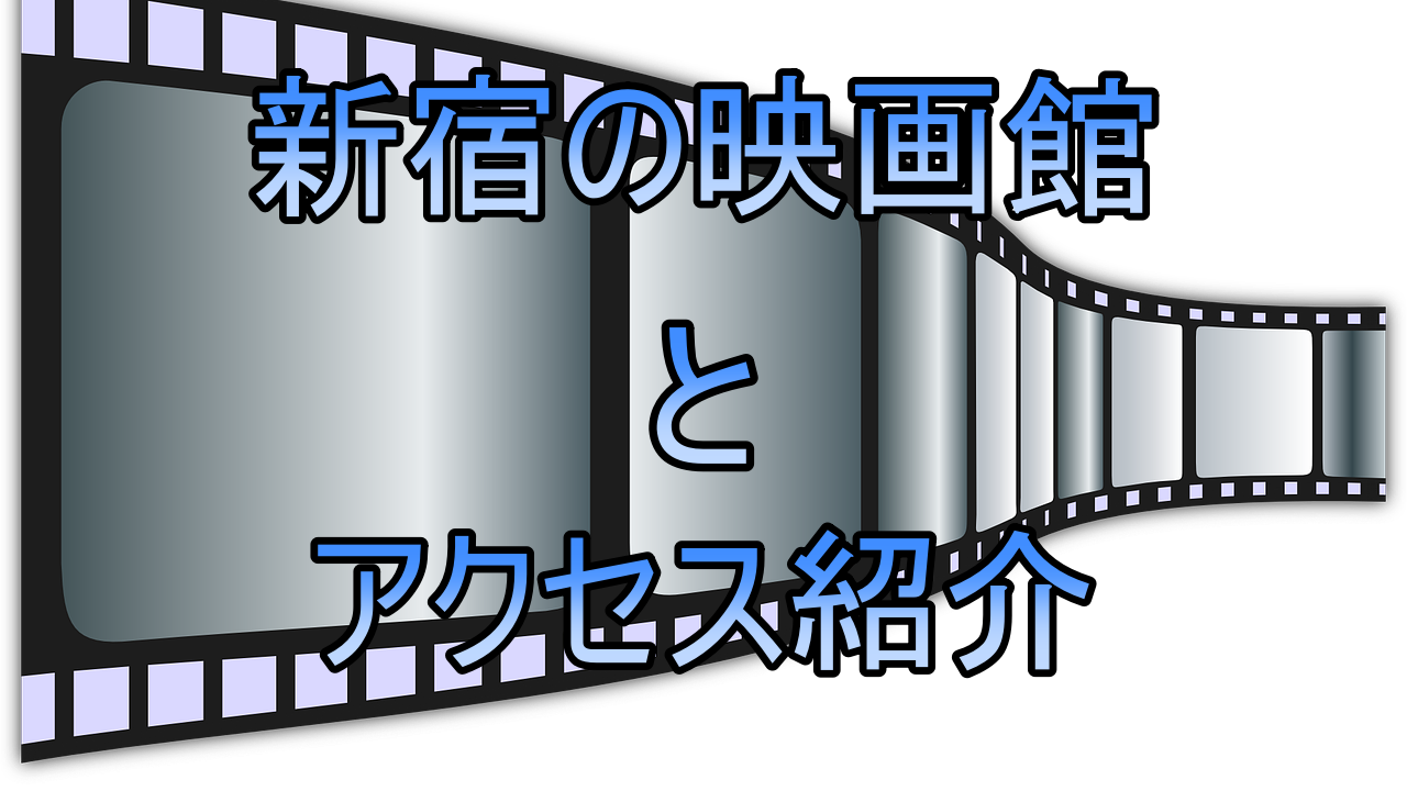 新宿にある映画館とアクセスまとめ