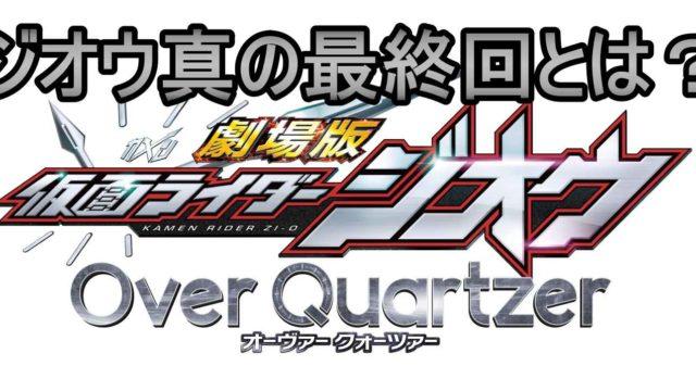ジオウ真のエンディングとは?映画『仮面ライダージオウ Over Quartzer』あらすじ・評価・感想レビュー