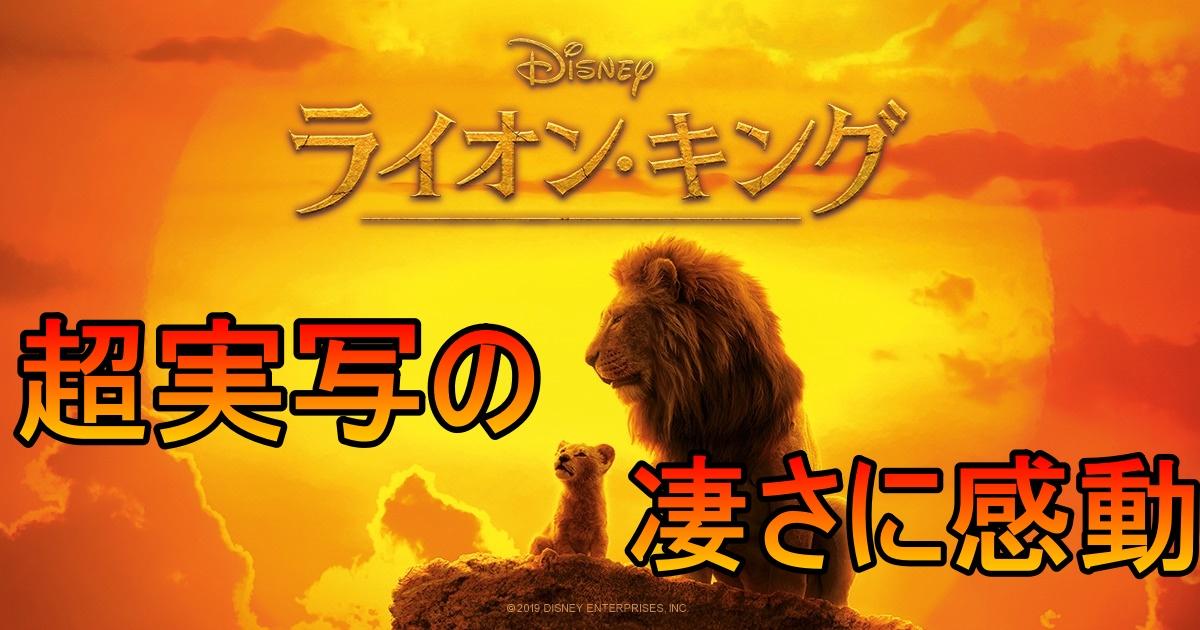 これが超実写化!映画『ライオン・キング』評価・あらすじ・吹き替え声優キャスト・感想まとめレビュー