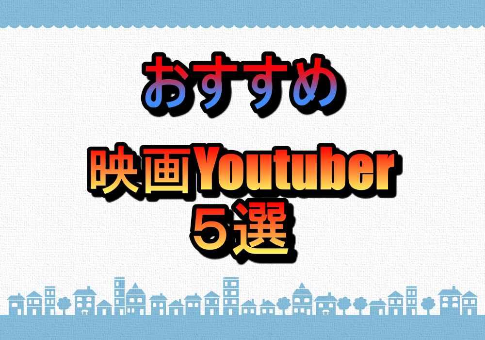 映画youtuberおすすめ5選!映画好きな主が教えるぞ!!