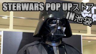 STARWARS POP UPストアin池袋にて商品を買ったからレビューしちゃう!