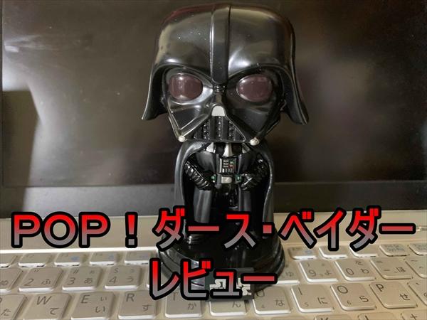 (写真付き)【POP!】ダース・ベイダー『ローグ・ワン/スター・ウォーズ・ストーリーVer』をレビュー