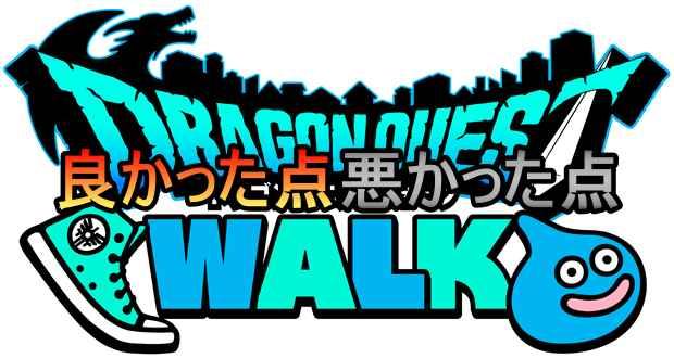 ドラクエウォークを実際に歩いて評価した!(アプリ)