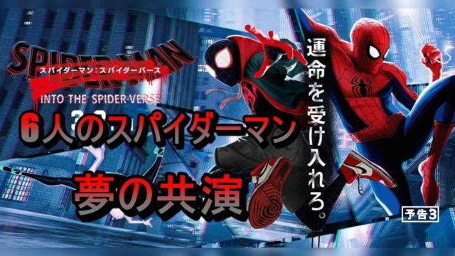 映画『スパイダーマン:スパイダーバース』感想!アカデミー賞を取った実力を拝見!