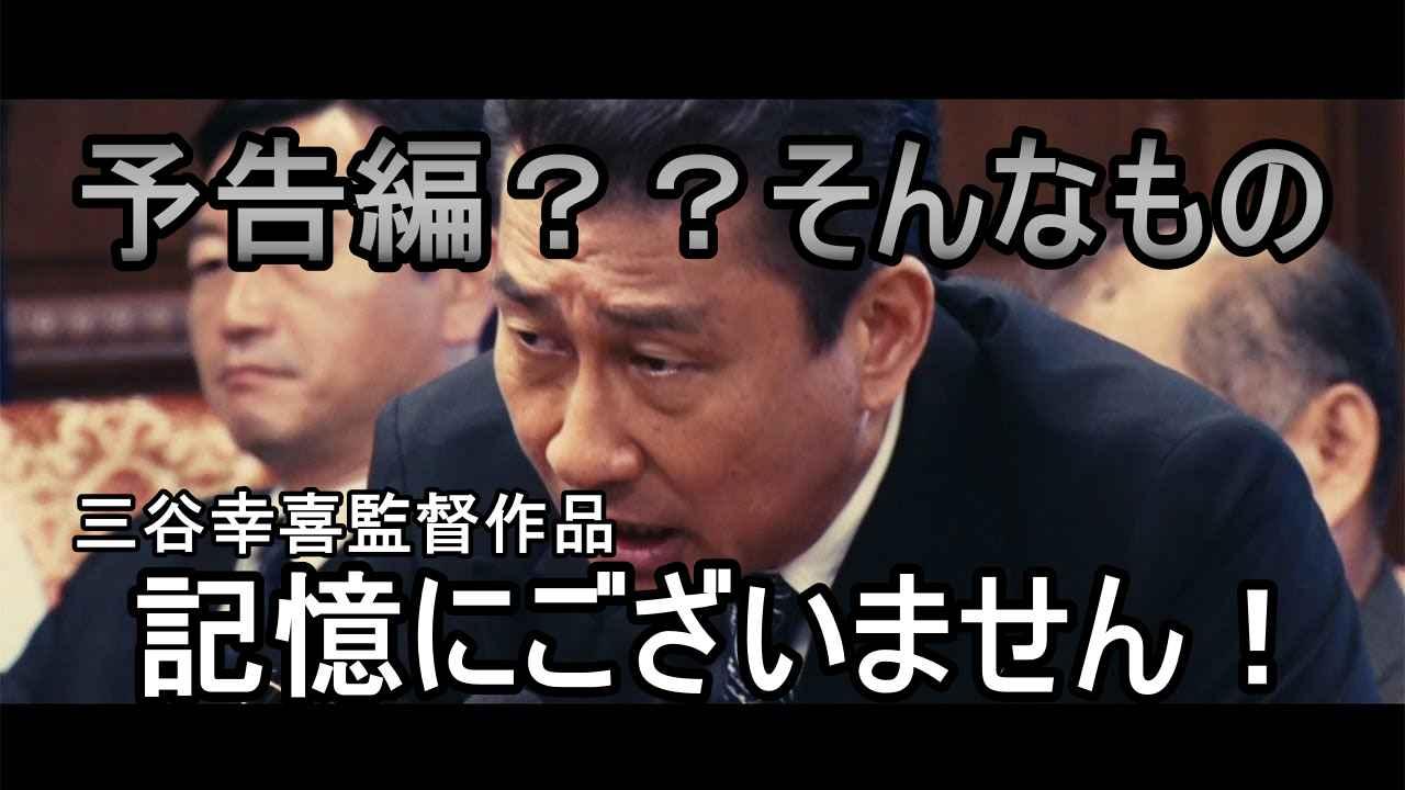 中井貴一 記憶 ネタバレ