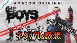 (ネタバレ感想)ヒーローは特別じゃない?!海外ドラマ『ザ・ボーイズ/The Boys』感想!