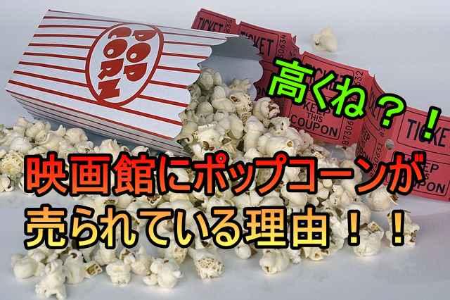 めっちゃ高くね!?映画館でポップコーンが売られている理由!!