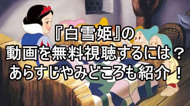 白雪姫の動画をフルで無料視聴する方法!あらすじや見所も紹介!