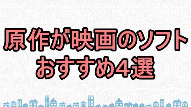 映画が原作のゲーム!おすすめ4本紹介!