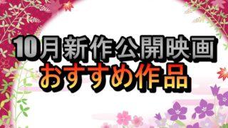 10月公開の新作映画スケジュール!注目作品特集!