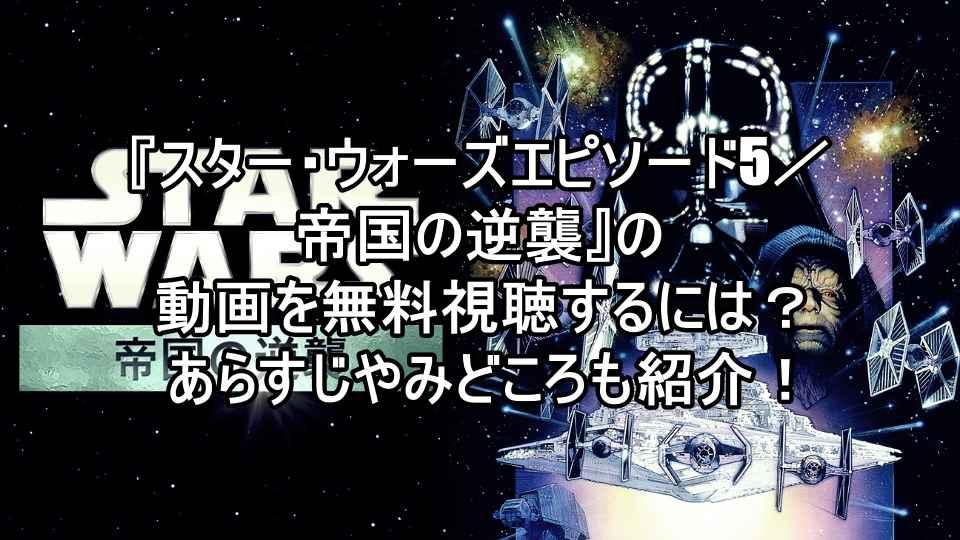 スター・ウォーズエピソード5/帝国の逆襲