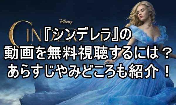 (実写)シンデレラの動画をフルで無料視聴する方法!あらすじや見所も紹介!