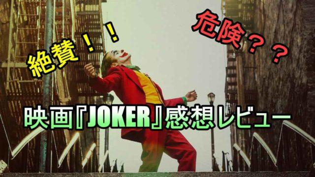 絶賛なのに危険な映画!映画『JOKER』ネタバレ感想レビュー