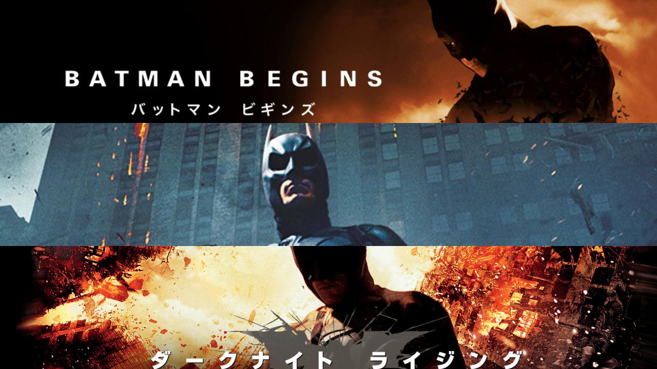 バットマンシリーズ3部作