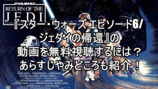 映画『スター・ウォーズ エピソード6/ジェダイの帰還』の動画をフルで無料視聴する方法!あらすじや見所も紹介!
