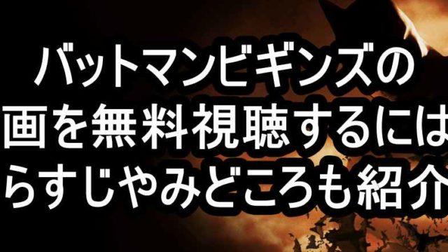 バットマンビギンズの動画をフルで無料視聴!あらすじ・主のおすすめ見所も紹介!