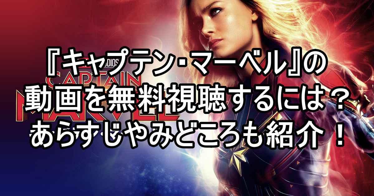 キャプテン・マーベルの動画をフルで無料視聴(吹き替え・字幕)する方法!おすすめ見所やあらすじも紹介!