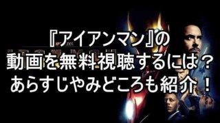 安心動画を無料視聴可能!『アイアンマン2』の動画を見るなら、U-NEXTがおすすめです!吹き替えはもちろん字幕も見れます!無料トライアル期間中に登録すれば、フル動画を無料視聴も可能です!ほかにも、『アイアンマン2』のあらすじや見所についても紹介しています!