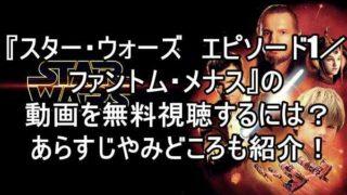 映画『スター・ウォーズ エピソード1/ファントム・メナス』の動画をフルで無料視聴する方法!あらすじや見所も紹介!