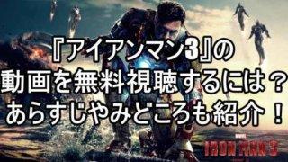 アイアンマン3の動画をフルで無料視聴する方法!視聴済みの主による見所やあらすじも紹介!