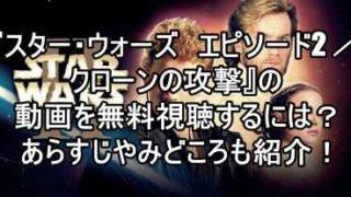 映画『スター・ウォーズ エピソード2/クローンの攻撃』の動画をフルで無料視聴する方法!あらすじや見所も紹介!