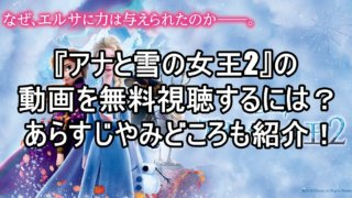 アナと雪の女王2の動画をフルで無料視聴する方法!視聴済みの主による見所やあらすじも紹介!