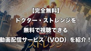 ドクターストレンジを無料で視聴できる動画配信サービス(VOD)を紹介!