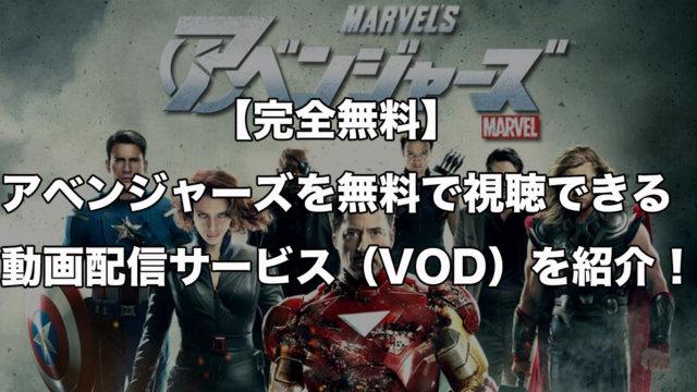 【完全無料】アベンジャーズを無料で視聴できる動画配信サービス(VOD)を紹介!