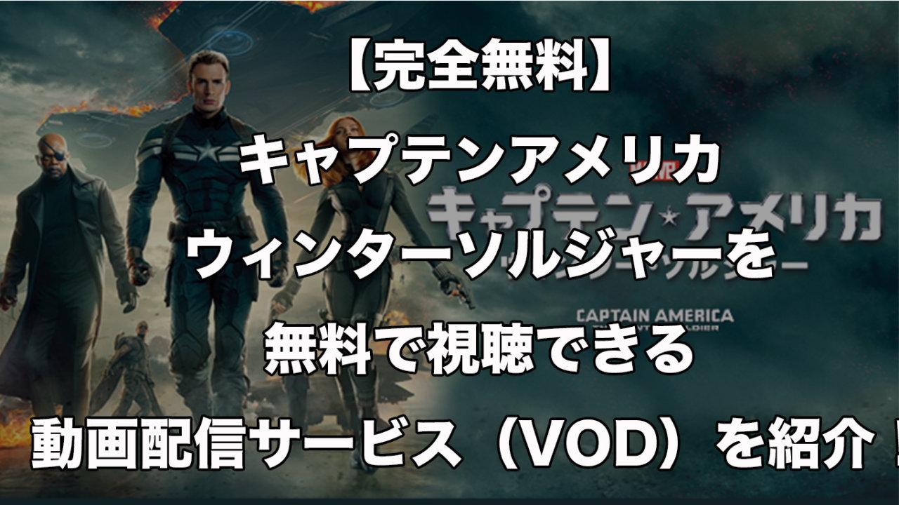 キャプテン・アメリカ/ウィンター・ソルジャーを無料で視聴できる動画配信サービス(VOD)を紹介!