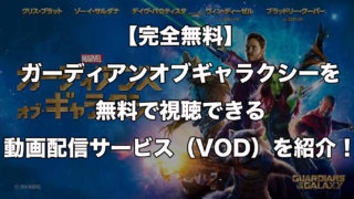ガーディアンズ・オブ・ギャラクシーを無料で視聴できる動画配信サービス(VOD)を紹介!