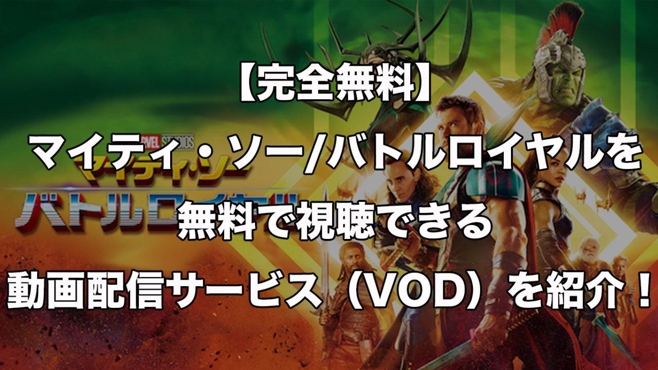 マイティ・ソー バトルロイヤルを無料で視聴できる動画配信サービス(VOD)を紹介!