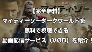 【完全無料】マイティソー :ダークワールドを無料で視聴できる動画配信サービス(VOD)を紹介!