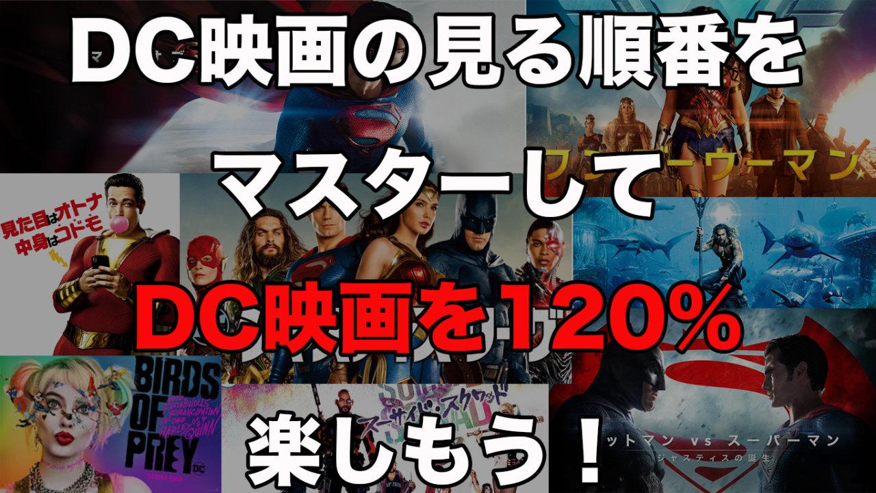 DC映画を見るならこの順番!DC映画を120%面白く見る方法!